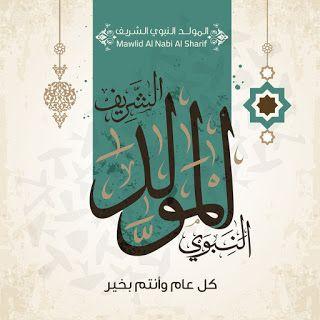 صور المولد النبوى 2020 اجمل الصور عن المولد النبوي الشريف 1442 Islamic Art Pattern Islamic Paintings Islamic Art