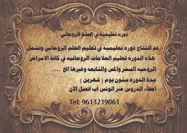 مخطوطات روحانية مغربية مجربة Google Search Free Ebooks Download Free Ebooks Ebooks