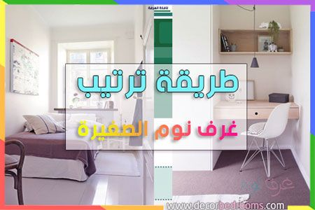 طريقة ترتيب غرف نوم صغيره Small Bedroom Arrangement Bedroom Arrangement Small Bedroom
