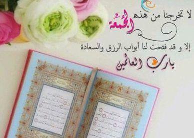 صور اجمل أدعية دينية ليوم الجمعة المباركة عالم الصور Islamic Images Cover Photo Quotes Islamic Pictures