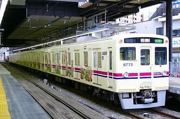 京王電鉄の旅 2020 旅 ホームドア 桜上水