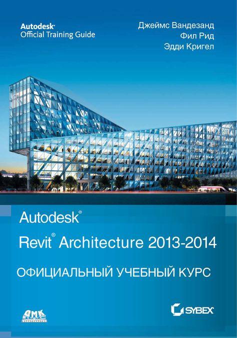 Скачать учебник по autodesk revit