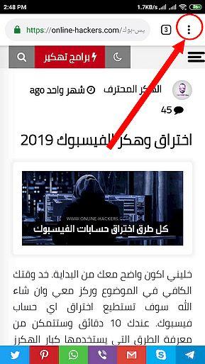 32 طريقة تهكير اختراق اي حساب فيس بوك تحديث 2020 هاكرز Lockscreen Screenshot Ads Lockscreen