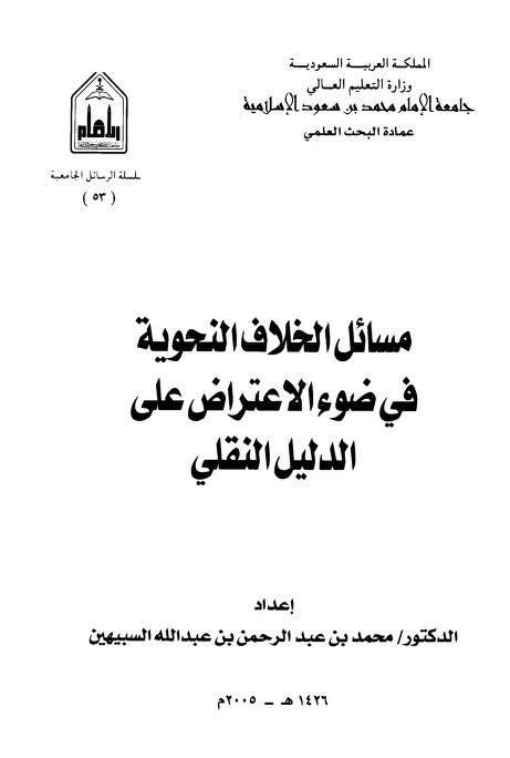 مسائل الخلاف النحوية في ضوء الاعتراض على الدليل النقلي Https Archive Org Download Adel Arabi7000 X Arabi09170 Pdf Download Books Math Books