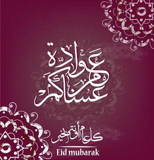 صور العيد 2020 صور جميلة عن العيد الأضحى والفطر Eid Mubarak Eid Poster