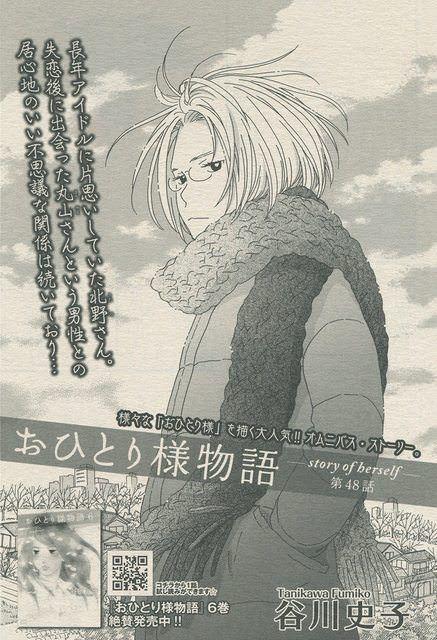 おひとり様物語 48 谷川史子 谷川 表紙 物語