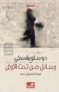 تحميل كتاب رسائل من تحت الأرض Pdf اسم الكاتب دوستويفسكي نبذة عن الكتاب Pdf Books Reading Ebooks Free Books Arabic Books