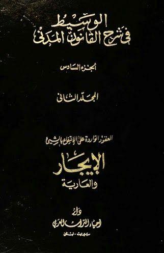 الوسيط في شرح القانون المدني العقود الواردة على الإنتفاع بالشيء 2 الإيجار والعارية Arabic Books Books Free Download Pdf Chalkboard Quote Art