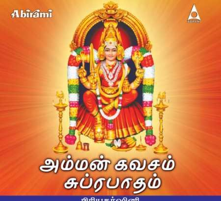 Tamil Devotional Abirami Digital Download In 2020 Old Song