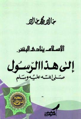 الإسلام ينادي البشر إلى هذا الرسول ﷺ خالد محمد خالد Pdf