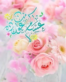 تهنئة عيد الأضحي المبارك 2019 Eid Cards Eid Card Designs Happy Eid