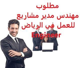 وظائف شاغرة في السعودية وظائف السعودية مطلوب مهندس مدير مشاريع للعمل في ال Fictional Characters Engineering Movie Posters