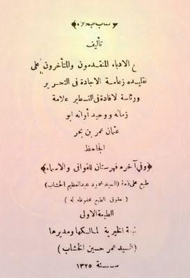 البخلاء الجاحظ ط الخيرية Pdf In 2021 Math Math Equations Arabic Calligraphy