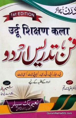 urdu btc college