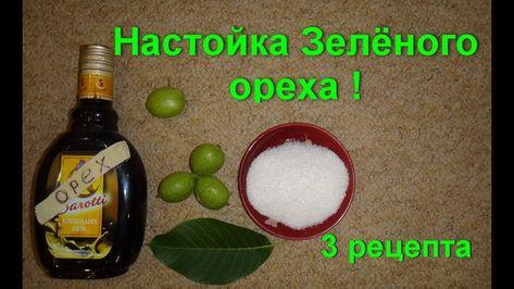 f29ed72a4a4 Настойка из зеленых грецких орехов. Эликсир молодости - польза зеленого .