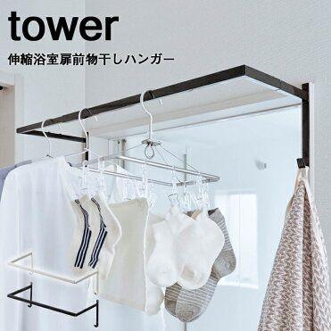 山崎実業 伸縮浴室扉前物干しハンガー タワー Tower 洗濯物干し