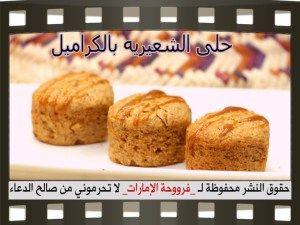 طريقة عمل حلى الشعيريه بالكراميل بالصور Desserts Food Frozen Treats