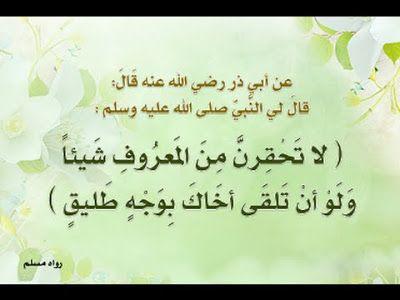 Wonderful Story About Zubaydah Wife Of Harun Al Rashid لا تحقر من المعروف شيء قصة أكثر من رائعة زبيدة زوجة هارون Holy Quran Arabic Typing Words Of Wisdom