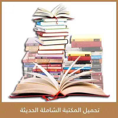 تحميل الموسوعة الشاملة للجوال بدون نت 2021 اخر اصدار للاندرويد والايفون In 2021 Books Library
