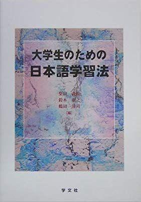 大学生のための日本語学習法 | 柴田 義松, 鈴木 康之, 鶴田 清司, 須貝 ...