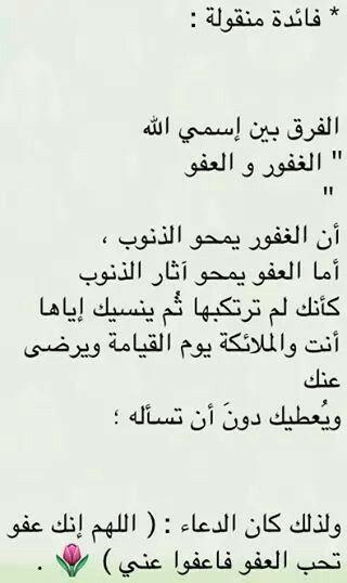 Pin By Semsem Batat On رمزيات In 2020 Islamic Quotes Quran Verses Cool Words