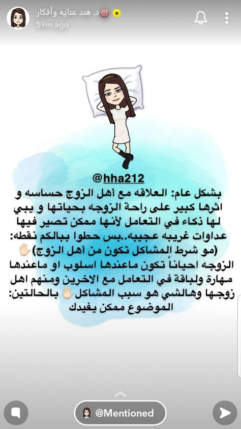 Pin By M Demo Ziielle El Hiiba On كوني انثى In 2020 Life Habits Marriage Life Memes