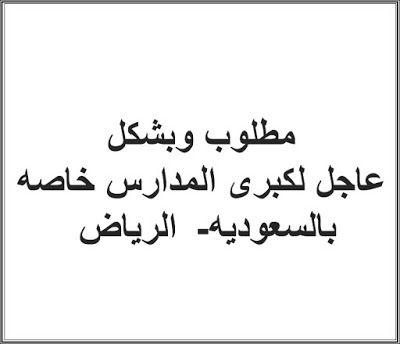 مطلوب وبشكل عاجل لكبرى المدارس خاصه بالسعوديه الرياض Blog Posts Blog Post