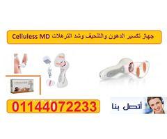 افضل جهاز منزلي لنحت الجسم لتفتيت الدهون والقضاء على السيلوليت Beauty Cosmetics Health Beauty Beauty