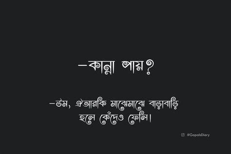 -কান্না পায় ? Bengali article, Bangla typography font, Bangla_love quotes