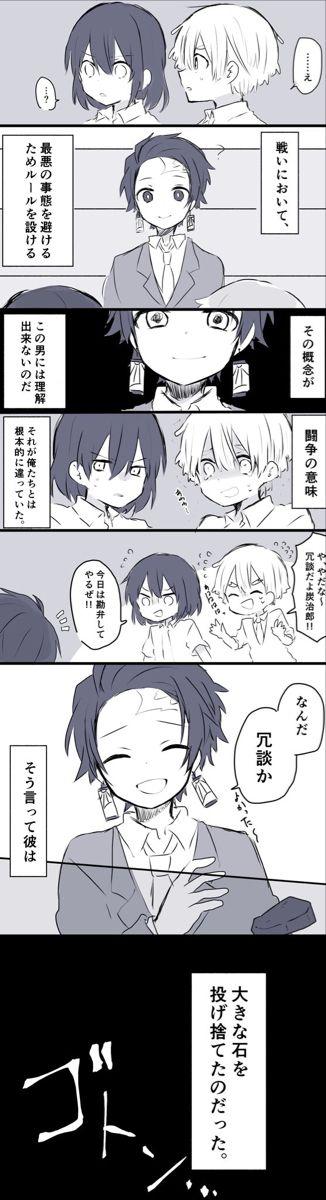 twitter 漫画 癒し アニメ きめつのやいば イラスト
