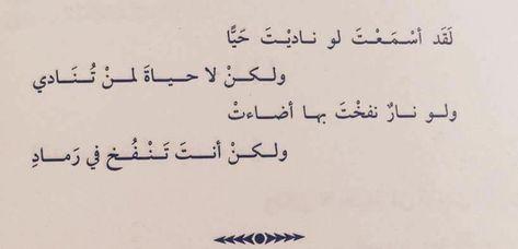 عمرو بن معد يكرب بن ربيعة الزبيدي Math Poetry Math Equations
