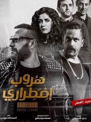 Pin On مشاهدة افلام عربية ايجي بست