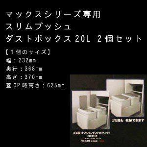 マックス専用 スリムプッシュ 20l 2個セット ダストボックス ゴミ箱