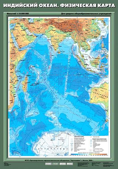 Doklad Na Temu Indijskij Okean