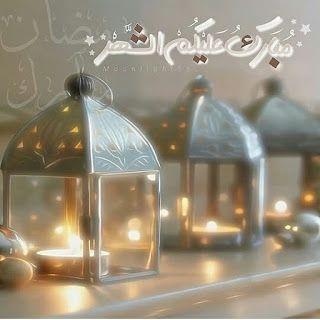 رمزيات رمضان 2021 احلى رمزيات عن شهر رمضان In 2021 Decorative Jars Candle Holders Candles