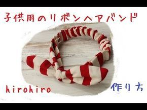 Diy Twisted Headband 簡単ねじりヘアバンド ターバン の作り方 Hoshimachi Youtube 手作り ヘアバンド 作り方 赤ちゃん ヘアバンド 作り方 ヘアバンド 作り方