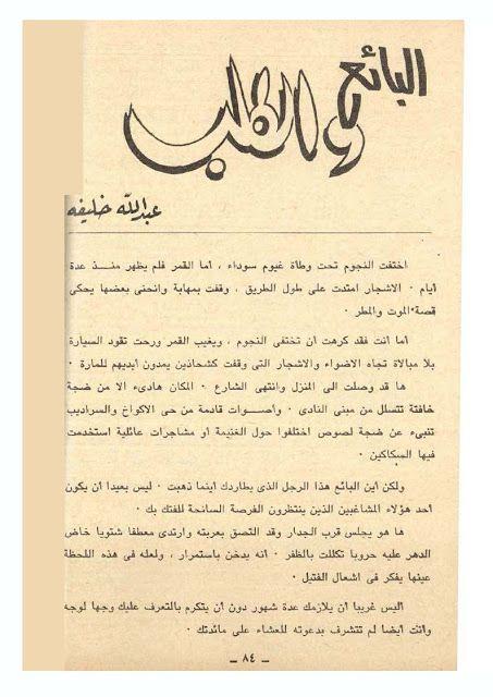 عبـــــــدالله خلــــــــيفة البائع والكلب ــ قصة قصيرة Calligraphy Arabic Calligraphy