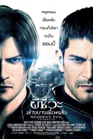 Resident Evil Vendetta 2017 ผ ช วะ ล างบางเช อคล ง ด หน งออนไลน ฟร ด หน งhd 4k เต มเร อง การ ต น