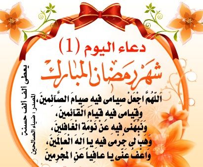 ادعية ايام رمضان باقة من أجمل الأدعية الرمضانية Ramadan Quotes Ramadan Islamic Quotes