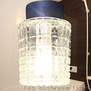 浴室灯 Ledライト バスルームライト お風呂の照明器具 壁面 天井 電球