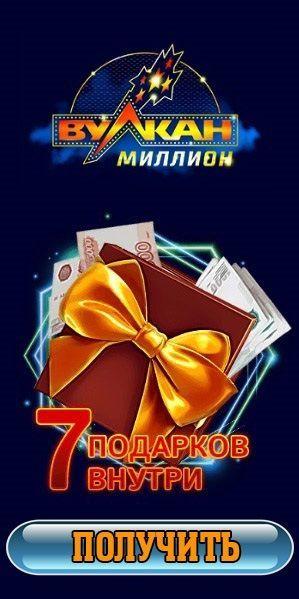 выбрать онлайн казино