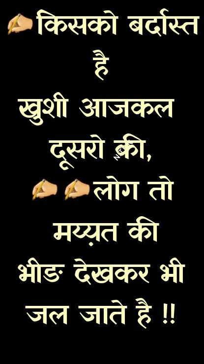 Quotes Image By Hiro Mahtani Knowledge Quotes Hindi Quotes