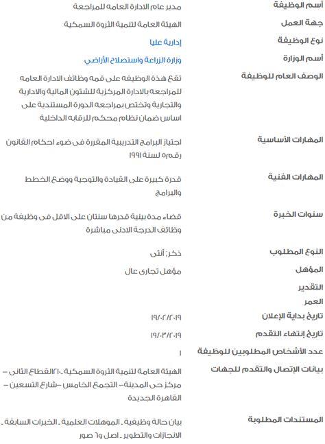وظائف خالية في الحكومة المصرية لشهر مارس 2019 News Wic Screenshots
