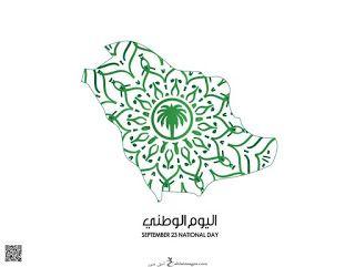 صور اليوم الوطني السعودي 1442 خلفيات تهنئة اليوم الوطني للمملكة العربية السعودية 90 Flower Tattoo Lotus Flower Tattoo Image