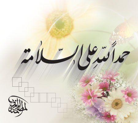 صور وعبارات عن الشفاء كلمات تهاني عن شفاء المريض Graphic Tank Top Image Islamic Love Quotes