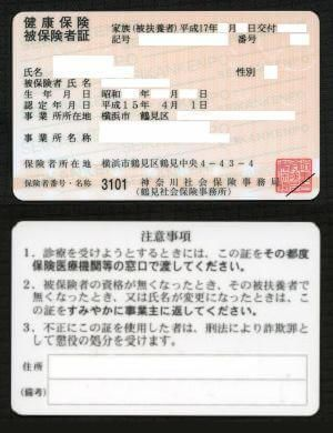 Social Insurance Nhi And Private Health Insurance In Japan Private Health Insurance Health Insurance