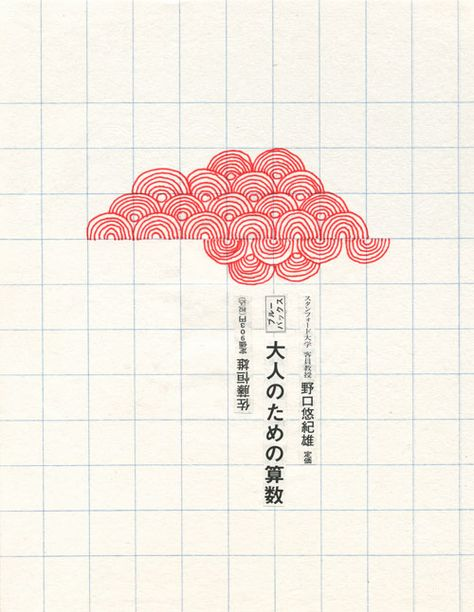 Asian graphic design and typography - japanese cloud Chinese Patterns, Japanese Patterns, Japanese Art, Japanese Kanji, Japanese Logo, Japanese Poster, Japanese Waves, Japanese Drawings, Japanese Typography