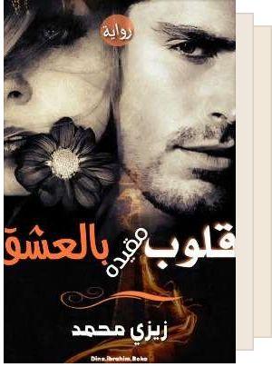 قائمة قراءة Nadosh9999 Nadosh9999 Pdf Books Reading Wattpad Books Arabic Books