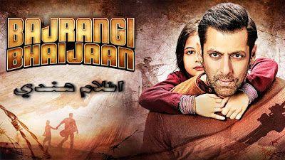 فلم الهندي للممثل سلمان خان Bajrangi Bhaijaan Hindi Film Indian Movies Film