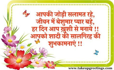 Anniversary Shayari And Anniversary Wishes In Hindi Happy